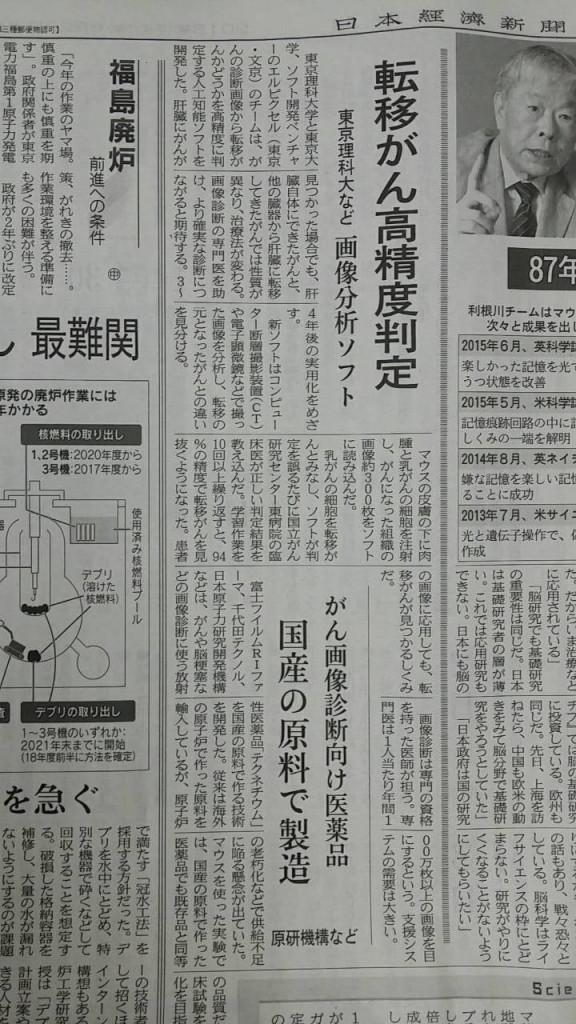 日経新聞150629