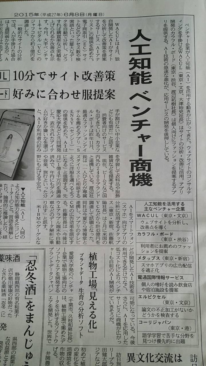 日経新聞_150608