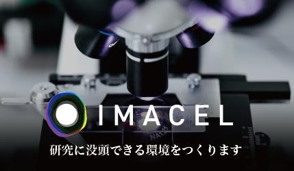 IMACEL - 研究に没頭できる環境をつくります